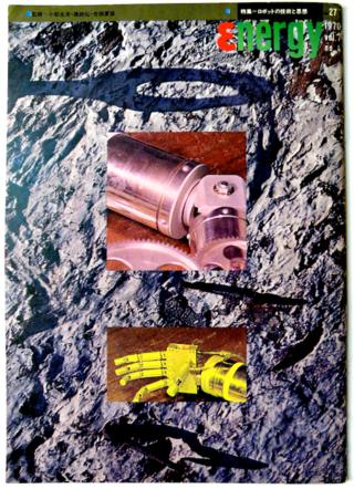 GetRobo ENERGY誌表紙