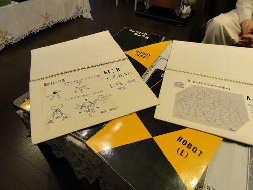 GetRobo Mori sketchbook 1